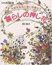 暮らしの押し花/柳川昌子【合計3000円以上で送料無料】