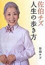 佐伯チズ人生の歩き方/佐伯チズ