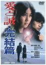 あの頃映画松竹DVDコレクション 愛と誠・完結篇/早乙女愛