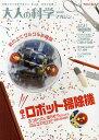 【店内全品5倍】大人の科学マガジン Vol.33【3000円以上送料無料】