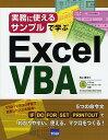 実務に使えるサンプルで学ぶExcel VBA/井上豊【2500円以上送料無料】
