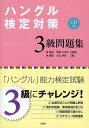 ハングル検定対策3級問題集/金順玉/阪堂千津子/承賢珠