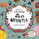 森の動物たち かわいい手作り素材集/tsuchinoko/Qoonana【合計3000円以上で送料無料】