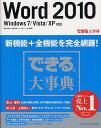Word 2010 Windows 7/Vista/XP対応/嘉本須磨子/神田知宏/できるシリーズ編集部【2500円以上送料無料】