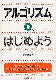 【後払いOK】【2500以上】アルゴリズムを、はじめよう/伊藤静香