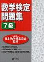 数学検定問題集7級/日本数学検定協会【3000円以上送料無料】