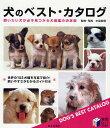 犬のベスト・カタログ 世界の155犬種を紹介した犬図鑑の決定版!/中島眞理【2500円以上送料無料】