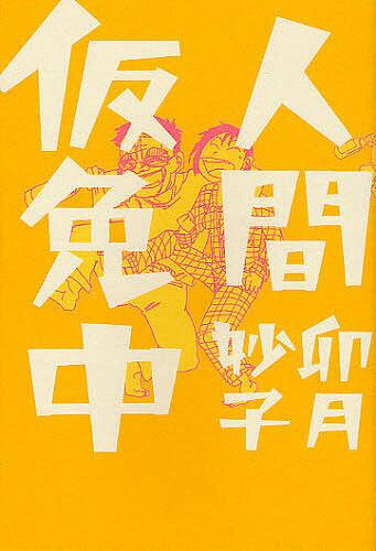 人間仮免中/卯月妙子【2500円以上送料無料】