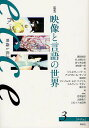 ecce 映像と批評 3/岩本憲児/北野圭介/リピット水田堯