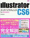 Illustrator CS6スーパーリファレンス for Windows/井村克也【2500円以上送料無料】