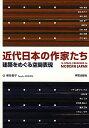 近代日本の作家たち 建築をめぐる空間表現/黒田智子【2500円以上送料無料】