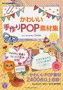 かわいい手作りPOP素材集【2500円以上送料無料】