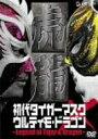 【2500円以上送料無料】初代タイガーマスク×ウルティモ・ドラゴン〜Legend of Tiger&Dragon〜