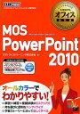 MOS PowerPoint 2010 Microsoft Office Specialist/エディフィストラーニング株式会社【合計3000円以上で送料無料】