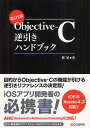 Objective‐C逆引きハンドブック/林晃【2500円以上送料無料】