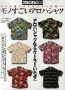 モノすごいアロハシャツ どうせ買うならホンモノを選べ!【30...