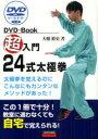 超入門24式太極拳/大畑裕史【2500円以上送料無料】