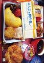 【スーパーSALE中6倍!】みんなの機内食 一日3万アクセスの人気サイト待望の書籍化! 110人の「機上の晩餐」お見せします!/機内食..