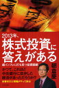 2013年 株式投資に答えがある 超インフレに打ち克つ投資戦略/朝倉慶【合計3000円以上で送料無料】