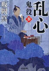 鬼役 長編時代小説 3/坂岡真【合計3000円以上で送料無料】