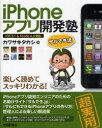 iPhoneアプリ開発塾 サルでき流/カワサキタカシ【2500円以上送料無料】