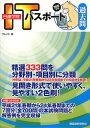 日建学院ITパスポート過去問 2012年版/グレイス【合計3000円以上で送料無料】