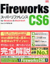 Fireworks CS6スーパーリファレンス for Windows & Macintosh/Web&HP研究会【2500円以上送料無料】