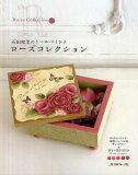 石田和美のトールペイントローズコレクション/石田和美 【後払いOK】【2500以上】