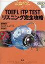 TOEFL ITP TESTリスニング完全攻略 ペーパーテスト式団体受験プログラム/宮野智靖/ジョセフ・T・ルリアス/木村ゆみ
