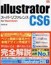 Illustrator CS6スーパーリファレンス for Macintosh/井村克也【2500円以上送料無料】