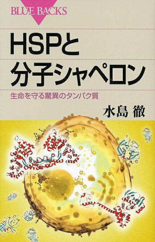 【店内全品5倍】HSPと分子シャペロン 生命を守る驚異のタンパク質/水島徹【3000円以上送料無料】