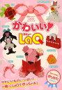 かわいい!LaQ LaQ公式ガイドブック【合計3000円以上で送料無料】