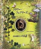 とびだししかけえほん【2500以上】フラワーフェアリーズ〈花の妖精たち〉のお話/シシリー?メアリー?バーカー/上野和子
