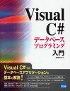 Visual C#データベースプログラミング入門/日向俊二【2500円以上送料無料】