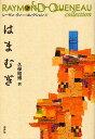 書, 雜誌, 漫畫 - レーモン・クノー・コレクション 1/レーモン・クノー【2500円以上送料無料】