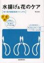水揚げ&花のケア 切り花の鮮度保持マニュアル/薄木健友【2500円以上送料無料】