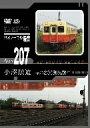【後払いOK】【2500円以上送料無料】小湊鐵道 キハ200形気動車