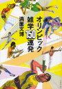 【2500円以上送料無料】オリンピック雑学150連発/満薗文博【RCP】