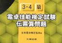 電卓技能検定試験伝票算問題3・4級/日本電卓検定協会【2500円以上送料無料】