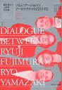 建築文化シナジー【2500円以上送料無料】コミュニケーションのアーキテクチャを設計する 藤村龍至×山崎亮対談集/藤村龍至/山崎亮
