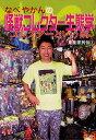 【2500円以上送料無料】なべやかんの怪獣コレクター生態学 コレクターという病/なべやかん