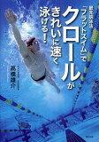 【2500以上】最先端泳法『フラットスイム』でクロールがきれいに速く泳げる!/高橋雄介【RCP】