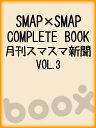 SMAP×SMAP COMPLETE BOOK 月刊スマスマ新聞 VOL.3【2500円以上送料無料】