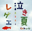泣き夏レゲエ/Coba−U【3000円以上送料無料】