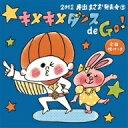 樂天商城 - 2012 井出まさお発表会(2)キメキメダンス de Go!【2500円以上送料無料】