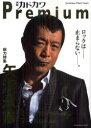 【2500円以上送料無料】別冊カドカワPremium総力特集矢沢永吉