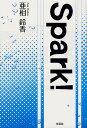 Spark!/亜相鈴香【2500円以上送料無料】