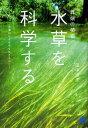 異端の植物「水草」を科学する 水草はなぜ水中を生きるのか?/田中法生【2500円以上送料無料】