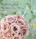 マリアージュブック ウエディングの花飾りとブーケ/細沼光則【2500円以上送料無料】