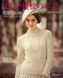 Let's knit series【2500日元以上】kuchuru?针织品17/志田Hitomi[Let's knit series【2500円以上】クチュール?ニット 17/志田ひとみ]